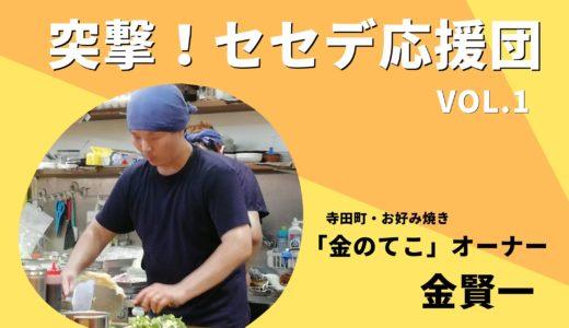 突撃!セセデ応援団!<br>Vol.1 「金のてこ」金賢一さんにインタビュー