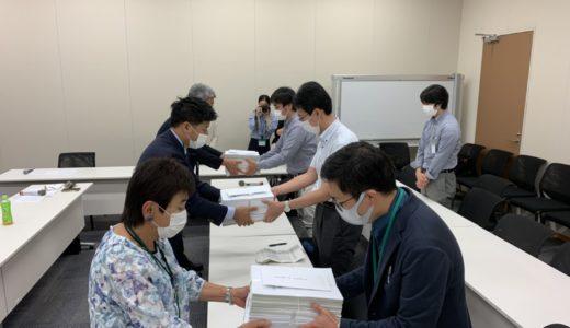 幼保無償化のための関係省庁への要請、大阪・奈良4万筆の署名の提出が行われました。