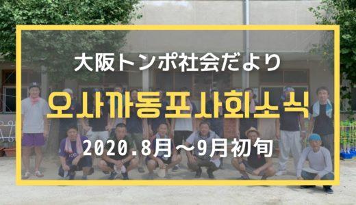 2020.8〜9初旬 大阪トンポ社会だより